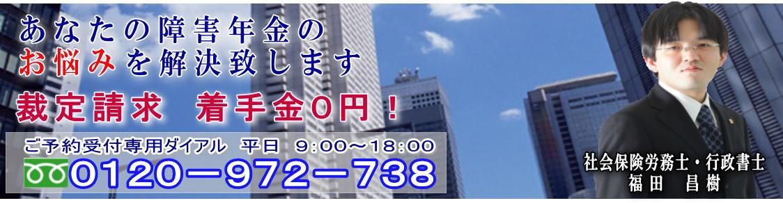 札幌 障害年金申請.com